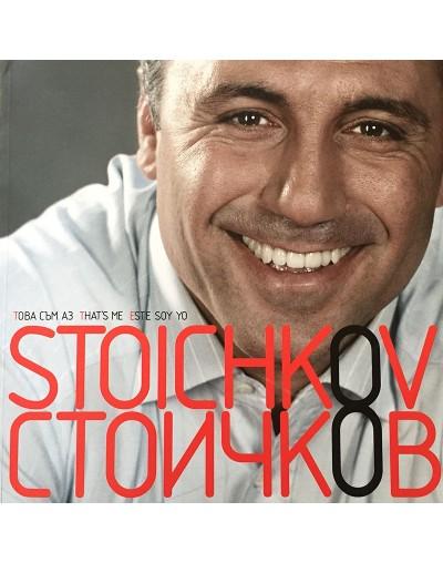 Стоичков: Това съм аз /...