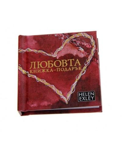Любовта - книжка подарък