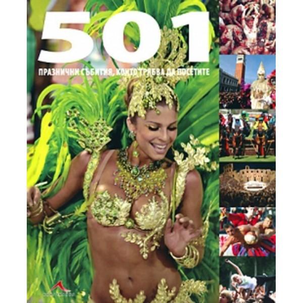 501 празнични събития, които трябва да посетите