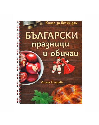 Книга Български празници и обичаи