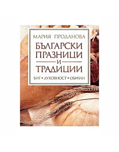 Книга Български празници и традиции