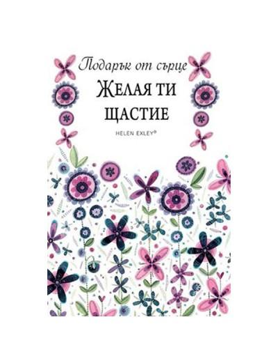 Подарък от сърце: Желая ти щастие